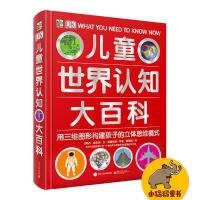 DK儿童世界认知大百科 用三维图形构建孩子的立体思维模式 儿童百科全书