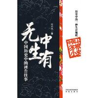 无中生有:中国历史中的诬告往事 何木风 凤凰出版社