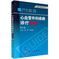 心血管外科疾病诊疗指南(第3版)