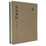全宋笔记第九编七 精装