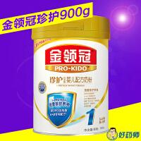 伊利 金领冠珍护婴儿配方奶粉1段900g  0-6个月婴儿 单罐装