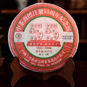 【7片一起拍】2006年中茶55周年纪念饼生茶357克/片