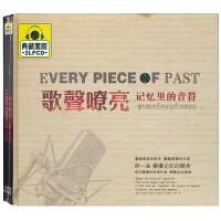 新华书店原装正版 华语流行音乐 歌声嘹亮 记忆力的音符 黑胶2CD