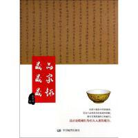 藏品・藏家・藏趣 中国地图出版社