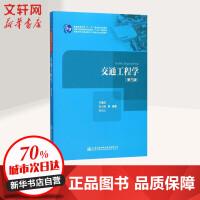 交通工程学(第3版) 任福田,刘小明,孙立山 编著