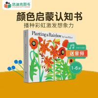 #凯迪克 进口英语英文原版绘本 Planting a Rainbow 纸板吴敏兰书单第88本 -6岁适读色彩丰富充满想