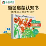 #凯迪克图书 进口英语英文原版绘本 Planting a Rainbow 纸板吴敏兰书单第88本 -6岁适读色彩丰富充