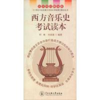 西方音乐史考试读本 中央民族大学出版社