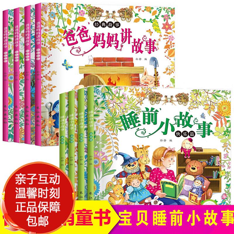 睡前小故事(全8册)亲子共读丛书:快乐篇+智慧篇+亲情篇+成长篇 2-3-4-5-6岁 爸爸妈妈讲故事 彩绘插图 注音版儿童 启蒙早教书