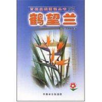 鹤望兰//百花盆栽图说丛书 赵印泉