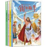 全4册喵博士讲希腊神话美杜莎之眼/宙斯称王/驾太阳车的法厄同/伊阿宋与金羊毛 6-9-12岁小学生课外阅读书籍四五六年