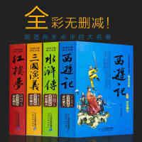中国古典四大名著胡适点评版--三国演义、西游记、红楼梦、水浒传足本(全彩图文)