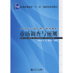 市场调查与预测,叶明海,于磊,胡志莹著,同济大学出版社9787560835211