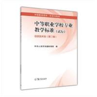 正版 中等职业学校专业教学标准(试行) 信息技术类(第二辑) 高等教育出版社