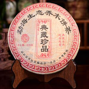 【7片一起拍】2006年兴海茶厂典藏珍品-古树熟茶500克/片