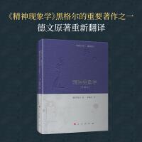 精神现象学[句读本] (邓晓芒作品 翻译系列)