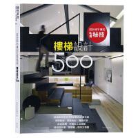 台版 设计师不传的私房秘技 楼梯设计500 室内设计书籍