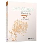 思维的形状:刘宇昆作品集,刘宇昆,清华大学出版社9787302381983