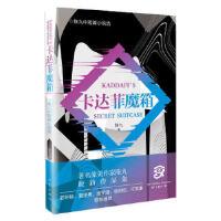 卡达菲魔箱――陈九中短篇小说集