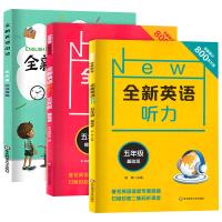2021新版 全新英语听力五年级小学英语听力5年级上册下册同步听力阅读理解练习册专项训练书 基础版+提高版 附参考答案天