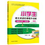 小学生语文阅读阶梯提升训练·低段(适合小学1~2年级)