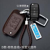 起亚k2k3k4k5kx3kx5新智跑狮跑福瑞迪傲跑汽车钥匙包套