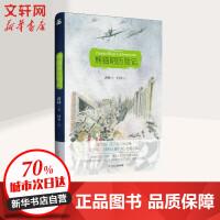 熊猫明历险记 四川人民出版社有限公司