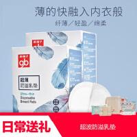 【支持礼品卡】防溢乳垫一次性超薄哺乳期溢乳贴防漏透气不可洗88片*2 i8e
