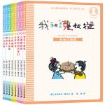 我和小姐姐克拉拉注音版彩图全套8册 彩乌鸦系列 一二年级三年级课外阅读故事书籍少儿图书6-7-10-12岁绘本1-2-