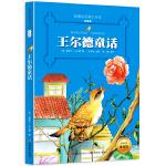 王尔德童话 (新课标名著小书坊 彩绘注音版新版)
