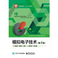 模拟电子技术(第4版)
