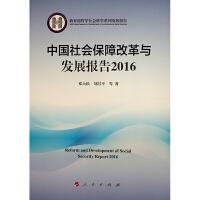 中国社会保障改革与发展报告2016(教育部哲学社会科学系列发展报告)
