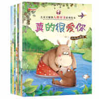 儿童关键期人格培养系列绘本全套8册 婴儿情商管理品特性格培养读物0-1-2-3-4-5-6岁图书幼儿睡前绘本故事书 宝