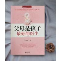 【旧书二手书9新】父母是孩子最好的医生、 马悦凌、 江苏文艺出版社、原书定价:28元、 出版时间: 2008(yzxc