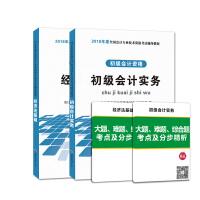初级会计资格考试2018辅导教材(2册套装)初级会计实务+经济法基础