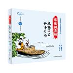 疾病的真相:熊猫医生科普日记