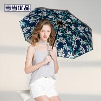当当优品 迷你五折口袋黑胶晴雨伞 折叠太阳伞 蓝调外花