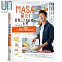 【众星图书】MASA 世界五大美食国家料理 一看就懂 结合550张手绘稿与美食照片的食谱 港台原版 山下胜 日日幸福