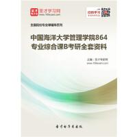 2020年中国海洋大学管理学院864专业综合课B考研全套资料/864/2019考研配套教材 研究生考试 硕士 升硕考试
