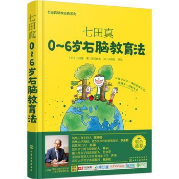 七田真:0~6岁右脑教育法 正版书籍 限时抢购 当当低价 团购更优惠 13521405301 (V同步)