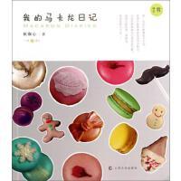 【新华书店 品质无忧】我的马卡龙日记秋珈心上海文化出版社9787553502472