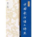 汉语工具书大系・中国歇后语大辞典(新一版)