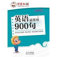 邹慕白字帖A59-英语最常用900句