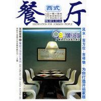 西式餐厅/百姓装修.第5辑.餐厨卫浴设计系列