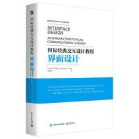 现货正版 国际经典交互设计教程 界面设计 用户体验设计 交互体验设计 交互设计教程书 软件工程设计案例详解图书籍