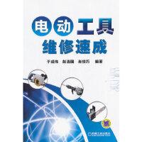 电动工具维修速成 于成伟,赵清国,肖悦巧著 机械工业出版社