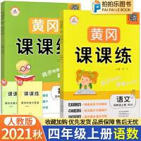 黄冈课课练四年级上册语文数学 人教部编版