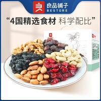 【良品铺子每日坚果青春版750g】混合坚果小包装孕妇每日坚果30包干果零食大礼包