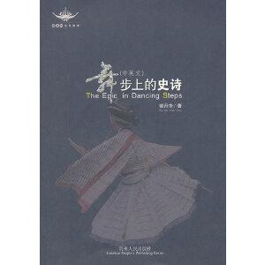 舞步上的史诗(中英文)(本书受贵州省新闻出版局出版企业专项资金资助)