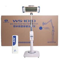 周林频谱保健治疗仪 WS-101D管式理疗仪 小功率大功效